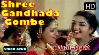 Shree Gandhada Gombe Song | Kannada New Songs 55 | Yajamana Kannada Movie | Rajesh, Chithra