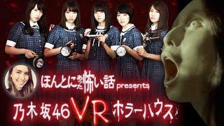 [ Nogizaka46 VR horror house ] Subbed English playthrough
