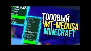 Топовый чит Medusa v0.5.0 для майнкрафта 1.8 (Яндекс диск)