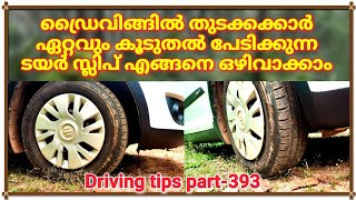 How to avoid tyre slip/Driving tips part-393
