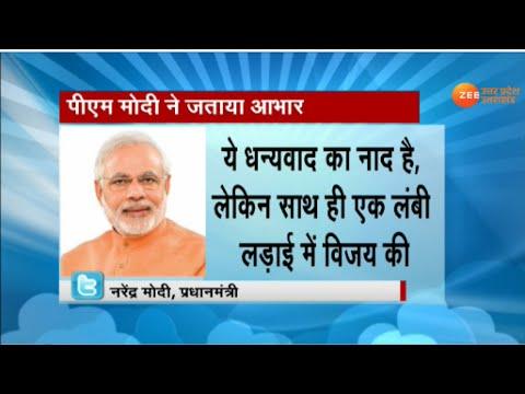 PM Narendra Modi ने Corona Virus से लड़ाई में साथ देने के लिए देशवासियों का धन्यवाद किया