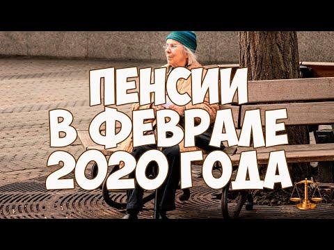 Пенсии с 1 февраля 2020 года в России