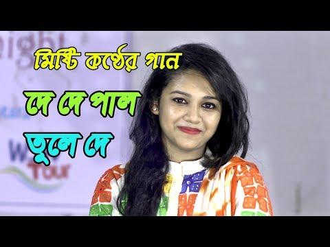Dede Pal Tule De Sahabuddin Me Mp3 Song