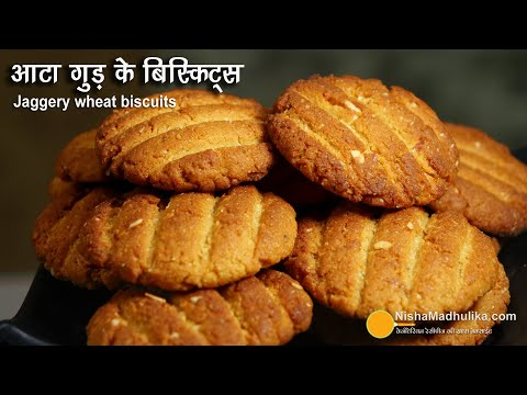 आटा गुड़ के कुरकुरे बिस्किट्स । Atta Biscuits Recipe    Eggless Whole Wheat Biscuit with jaggery