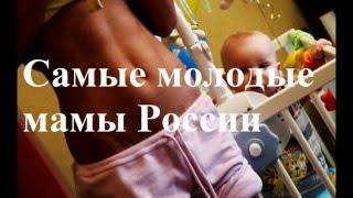 Самые молодые мамы России