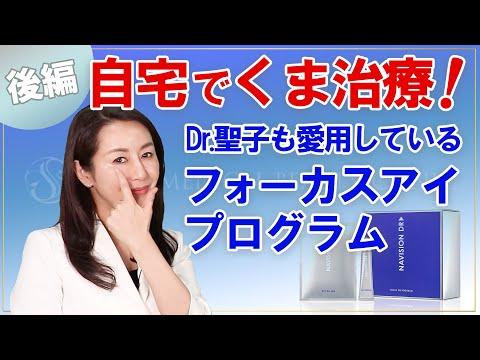 自宅でくま治療! Dr.聖子も愛用しているフォーカスアイプログラム(後編)