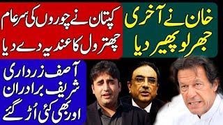 A POLITICAL REVOLUTION IN PAKISTAN BY PRIME MINISTER IMRAN KHAN AGAINST CORRUPTION  | KHOJI TV