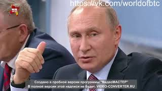 Путин о криптовалютах и блокчейне в Комсомольской правде 11 января 2018 года.