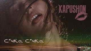 Kapushon - С*чка, С*чка (Премьера клипа 2018)