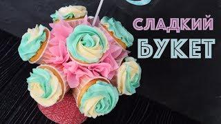 Букет из КАПКЕЙКОВ ☆ Сладкий ПОДАРОК