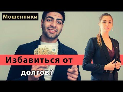 Избавиться от долгов? Кредиты в банках и МФО?   Мошенники помогут сесть в тюрьму   Консультация