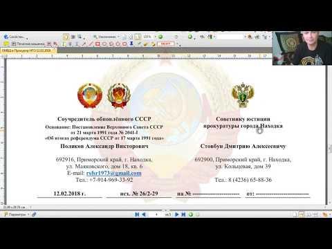 Заявления в ОМВД и Прокуратуру НГО от гражданина СССР