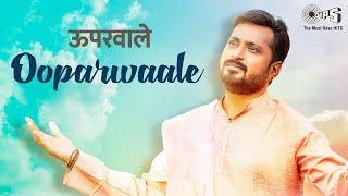 Ooparwaale (Full Song) Sonu Singh   Shameer Tandon    Sameer Anjaan   New Hindi Devotional Song 2021
