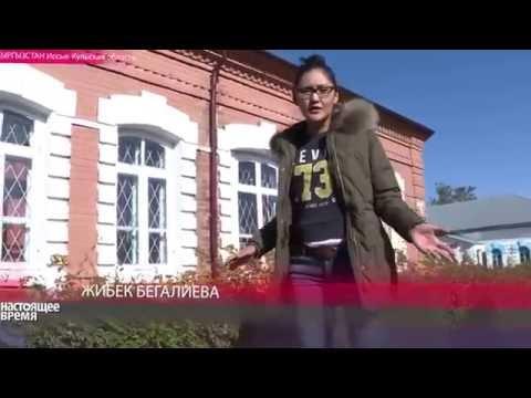 Каракол - самый русский город Кыргызстан
