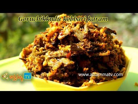 How to make Cluster beans coconut fry Recipe (గోరు చిక్కుడు కొబ్బరి కారం)  In Telugu