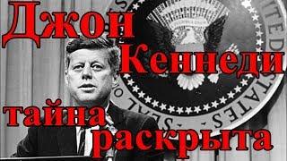 Джон Кеннеди тайна раскрыта
