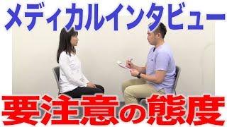 メディカルインタビュー、よい聞き手になるための態度