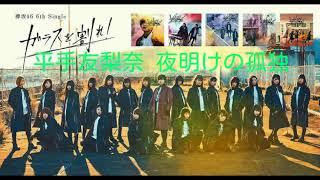 欅坂46夜明けの孤独フル音源
