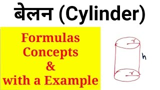 Cylinder - बेलन | Detail maths tutorial of Advance mathematics in Hindi | Chapter-  Volume