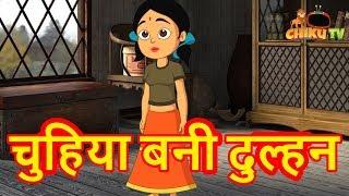 चुहिया बनी दुल्हन   Hindi Cartoons For Children   Panchatantra Moral Stories For Kids   Chiku TV