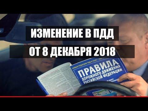 Новые Изменение в ПДД от 8 декабря 2018 (Оформление ДТП, ОСАГО, отмена знака шипы)