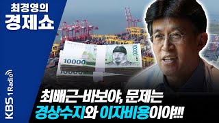 [최경영의 경제쇼] 최배근-바보야, 문제는 경상수지와 이자비용이야!!!  | KBS 200916 방송