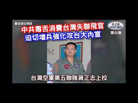 【思打廢-STOP FAKE】第88集 中共毒舌消費台灣失聯飛官