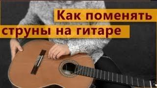 Смотреть онлайн Как ухаживать за гитарой и менять струны