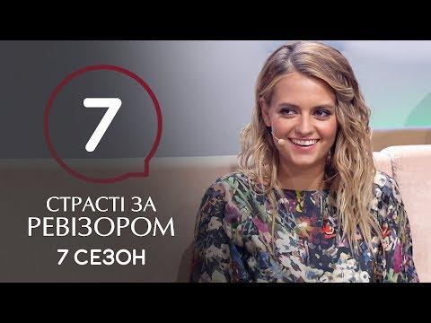 Страсти по Ревизору. Сезон 7. Выпуск 7 – Миргород – 18.11.2019