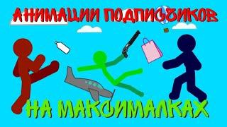 Анимации подписчиков на Максималках || Рисуем мультфильмы