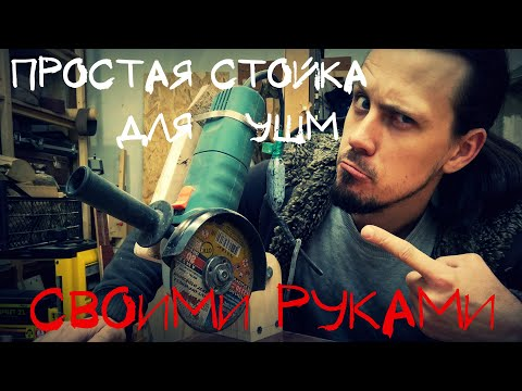 Стойка для болгарки своими руками. Проще не бывает! Стойка для УШМ.  Режем металл ровно