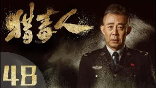 《猎毒人》The drug hunter 第48集(于和伟、张丹峰、侯梦莎、傅程鹏、吴秀波、徐峥、侯勇、王劲松主演)