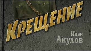 Иван Акулов. Крещение 4
