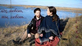 Ох, любовь, ты, любовь | Степан и Валентина НЕСТЕРОВЫ | СОКОЛ