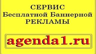Бесплатная Баннерная Реклама.mp4