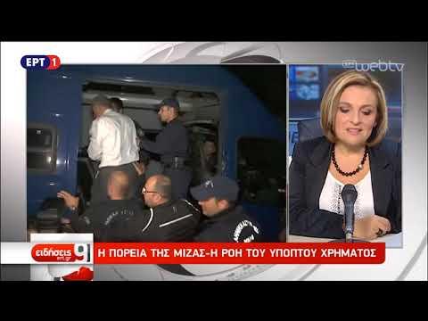 Η πορεία της μίζας και η κατάθεση που «έκαψε» τον πρώην υπουργό   24/10/18   ΕΡΤ