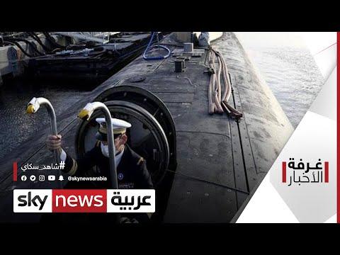 العرب اليوم - أزمة الغواصات مستمرة وفرنسا تصعّد المواقف تجاه الولايات المتحدة وأستراليا