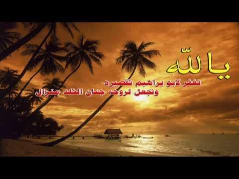 مرثية  العم عبدالرحمن المقحم