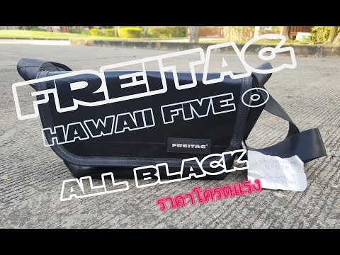 FREITAG HAWAII FIVE 0 ALL BLACK เป๋า ดำในกระแส [Review Freitag]