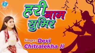 Hari Naam Sumir Popular Krishna Bhajan Devi Chitralekhaji