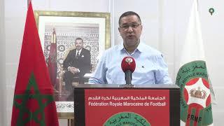تصريح السيد حسن الفيلالي حول اهم التعديلات الجمع العام للجامعة الملكية لكرة القدم المغربية