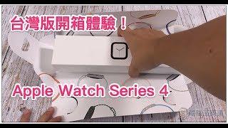 更臻完美, Apple Watch Series 4 LTE 開箱體驗|電腦王阿達