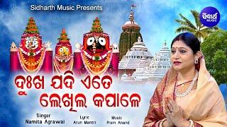 Dukha Jadi Ete Lekhila Kapale - Emotional Odia Bhajan   Namita Agrawal   Sidharth Music