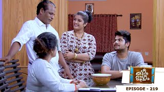 Thatteem Mutteem | Epi 219-  Is Arjunan hiding something?! | Mazhavil Manorama