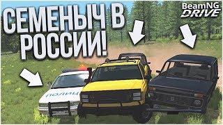 ПРИКЛЮЧЕНИЕ СЕМЁНЫЧА В РОССИИ! ПОГОНЯ ВЕКА! (BEAM NG DRIVE)