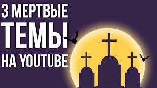 ТОП-3 мертвые тематики в 2018 году. Худшие темы для ютуб канала. Тематика канала youtube.