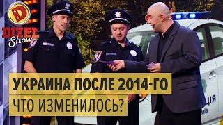 Как изменилась Украина с 2014-го года — Дизель Шоу ЛУЧШЕЕ | ЮМОР ICTV