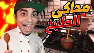 محاكي الطبخ : كيف تكون افضل طباخ في العالم 😱👨🏻🍳 - Cooking Simulator