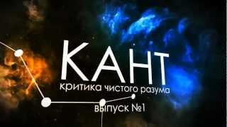 КАК Я ПОНИМАЮ ФИЛОСОФИЮ - выпуск №1 КАНТ