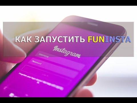 Видеообзор Funinsta
